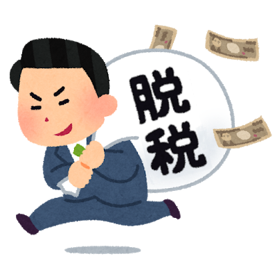 money_datsuzei
