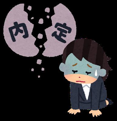 syukatsu_naitei_no_woman