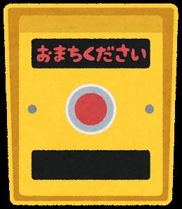 hokousyayou_button_omachi