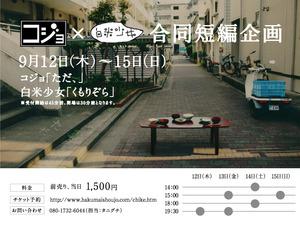 hakumaishojo_blog