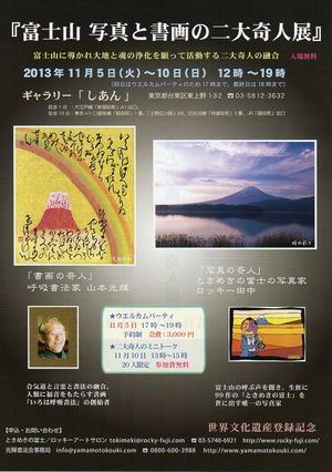 20131105富士山001
