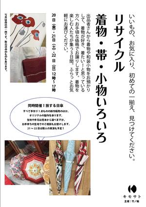 201807_kimosato
