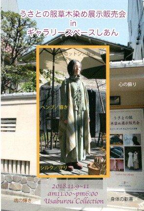 TAMATOfuyu_H420181101_0001