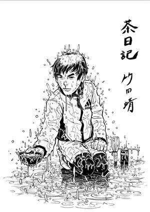 竹田茶日記