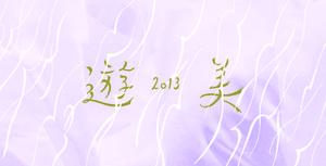 20130924優美展