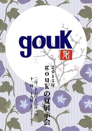 gouk0227