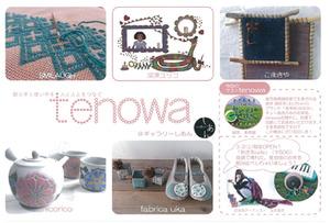 tenowa_news_blog