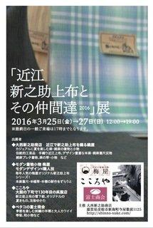 2016_sinnosuke_dm_160121_ura-thumbnail2