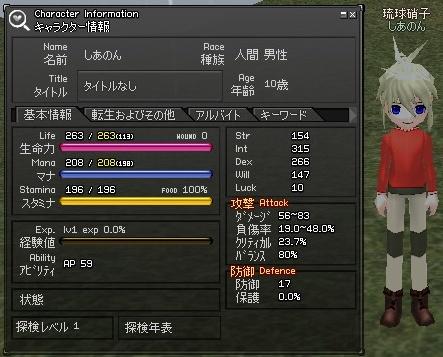 mabinogi_2009_05_27_004