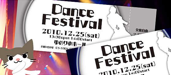 ダンスチケット_18_アイキャッチ