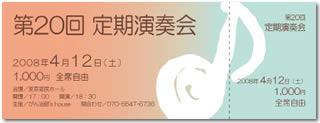 コンサートチケット 01
