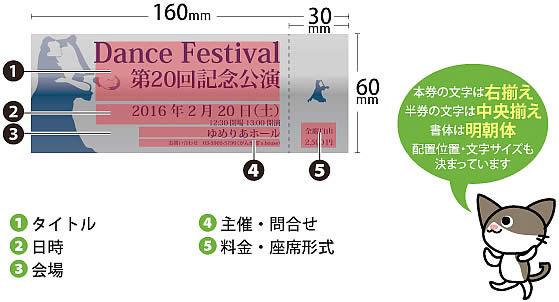 ダンスチケット_17_仕様