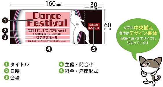 ダンスチケット_18_仕様
