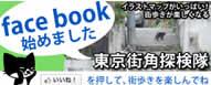 facebook_街角探検隊バナー03