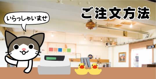 テンプレート印刷の注文方法_トップ