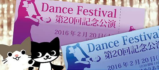 ダンスチケット_17_アイキャッチ