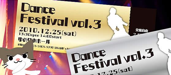 ダンスチケット_19_アイキャッチ