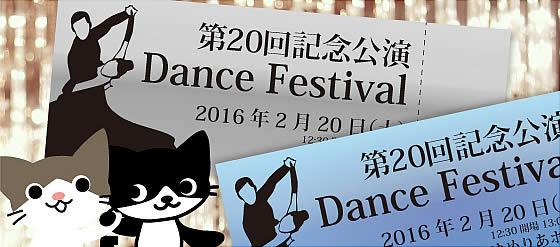 ダンスチケット_16_アイキャッチ