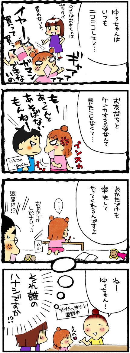 20150717blog