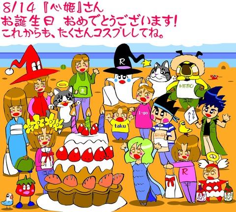心姫さんbirthday・カラー2000コメ