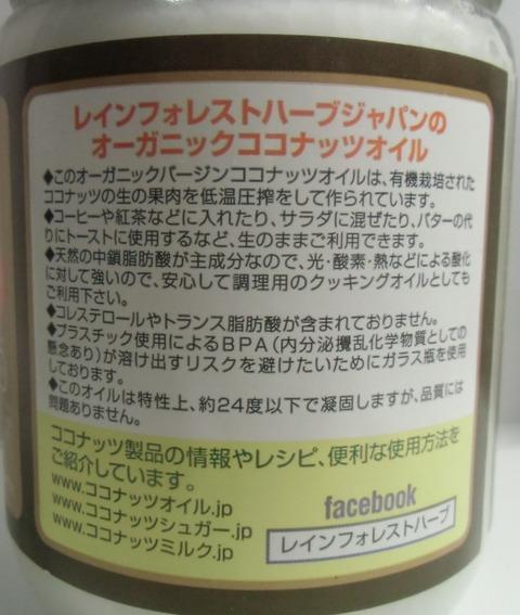 ココナッツオイル3
