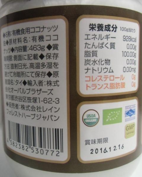 ココナッツオイル4