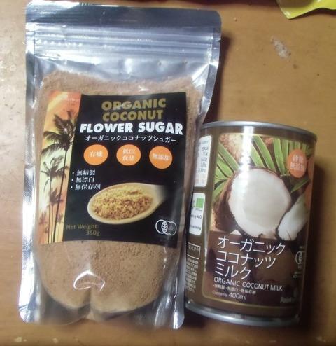 ココナッツミルクとシュガー1