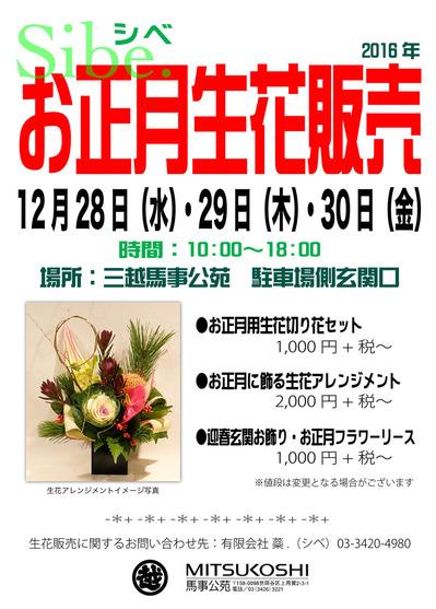 1612三越生花販売ポスターA4