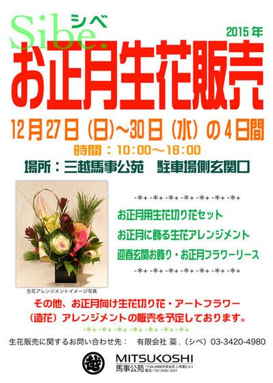 1512三越生花ポスターA4