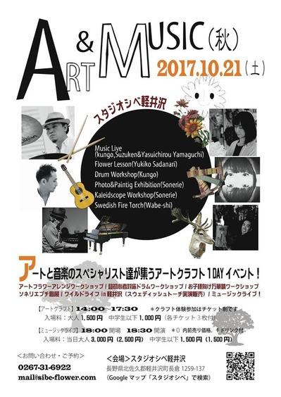 20171021アート&ミュージック表紙