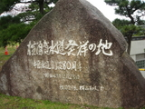 走水水源地 「横須賀水道発祥の地」碑