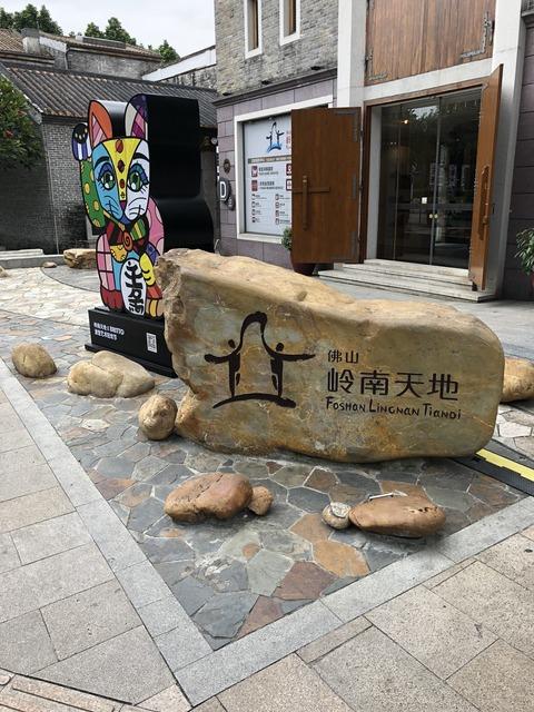 仏山・岭南天地1