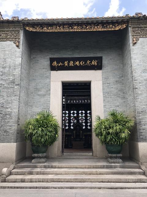 祖廟・黄飛鴻記念館