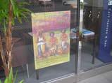 福岡市デンマーク家具店シーデスタよりサンセットライブ2007-3