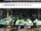 福岡市デンマーク家具店シーデスタより飯田高原1