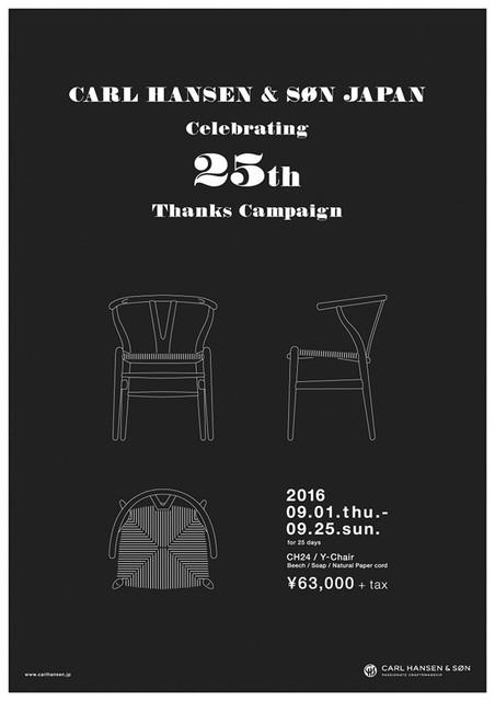 FB_25th poster縦_600x849