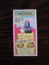 福岡市デンマーク家具店シーデスタより2008お年玉切手