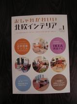 福岡市デンマーク家具店シーデスタより雑誌掲載1