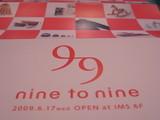 シーデスタ nine to nine-1