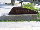 福岡市デンマーク家具店シーデスタより長崎水辺の森公園1