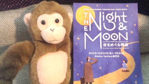 「The Night&MooN」 終了です。