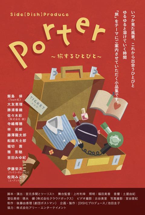 Porter_DM-A