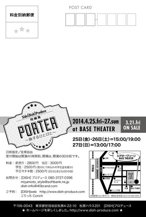 Porter_DM-B