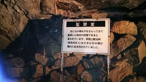 洞窟中監禁室