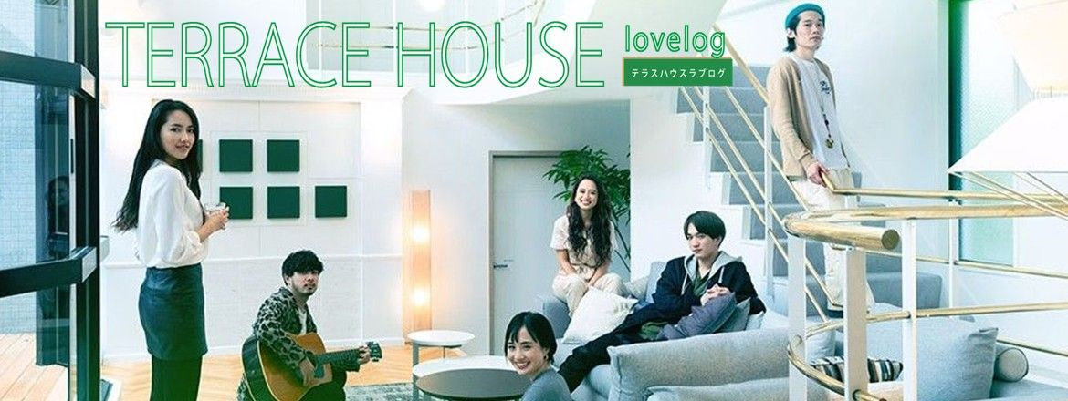 terracehouse_lovelog
