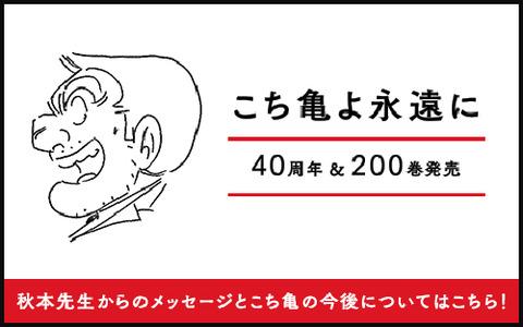 banner_arigatou0903