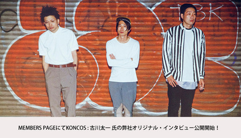 koncos_interview