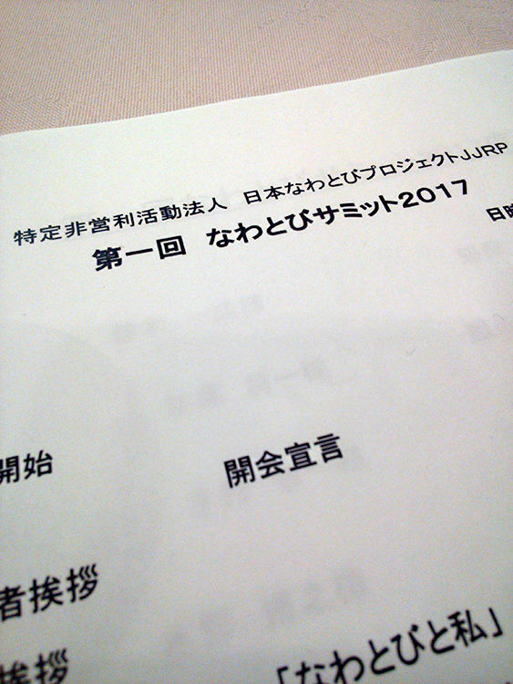 nawatobi_summit2017