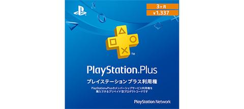 psn-playstation-plus-plans-article04-jp-170607