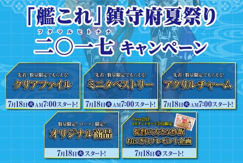 2017-07-11_03h48_47